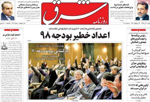 عکس/ صفحه نخست روزنامههای شنبه ۱۰ آذر