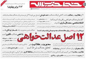 خط حزبالله/ دوازده اصل عدالتخواهی +دانلود