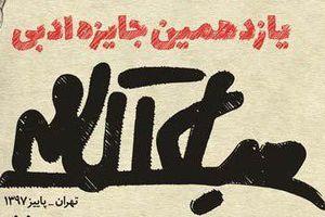آتیه داستان انقلاب و ایران تأمین شد + عکس
