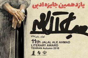 یازدهمین جایزه جلال آل احمد - کراپشده