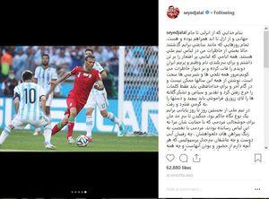 پست سیدجلال حسینی درباره خداحافظی از بازی های ملی +عکس