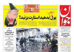 عکس/ صفحه نخست روزنامههای یکشنبه ۱۱آذر