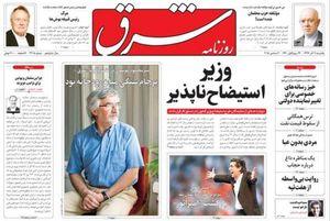 صفحه نخست روزنامههای یکشنبه ۱۱آذر