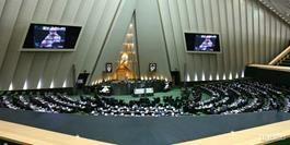 موافقت نمایندگان با اصلاح قانون بودجه سال ۹۷