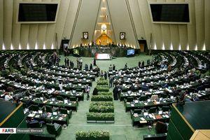 لایحه CFT باز هم با عجله به تصویب رسید/ اسامی ۱۲۵ نماینده موافق لایحه منتشر شود