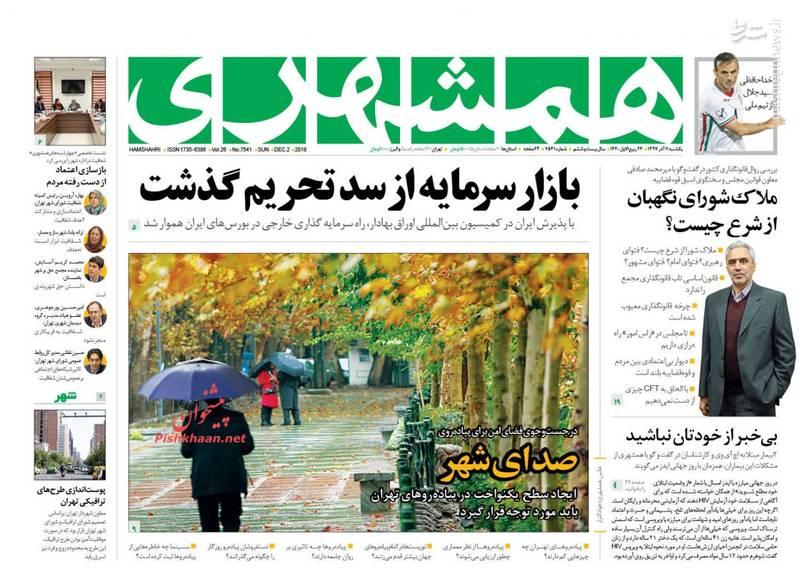 همشهری: بازار سرمایه از سدتحریم گذشت