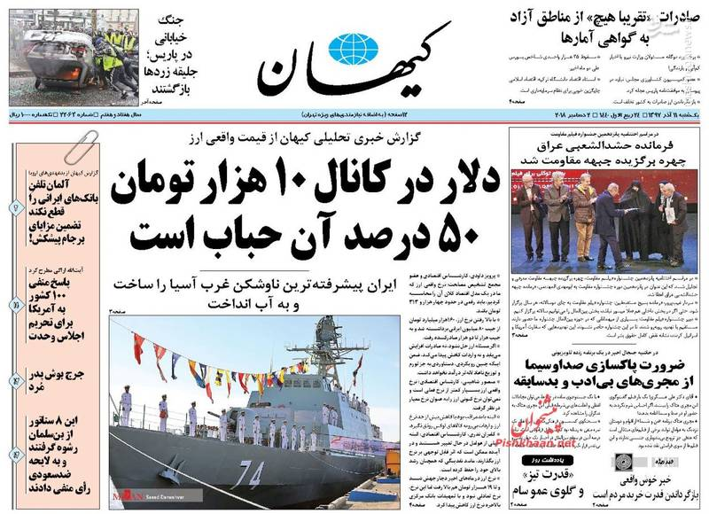کیهان: دلار در کانال ۱۰ هزار تومان ۵۰ درصد آن حباب است
