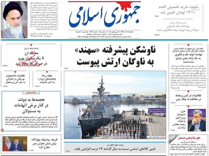 جمهوری اسلامی: ناوشکن پیشرفته «سهند» به ناوگان ارتش پیوست