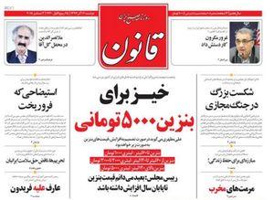 عکس/ صفحه نخست روزنامههای دوشنبه ۱۲ آذر