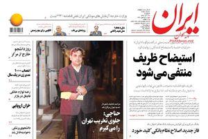 صفحه نخست روزنامههای دوشنبه ۱۲ آذر