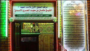 عکس/ مرقد اولین نایب امام زمان (عج)