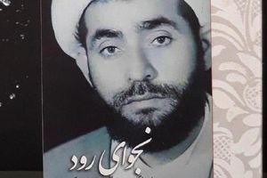 کتاب نجوای رود - شهید ابوتراب عاشوری - کراپشده