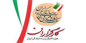 جزییات جلسه شورای مرکزی کارگزاران به ریاست هاشمی