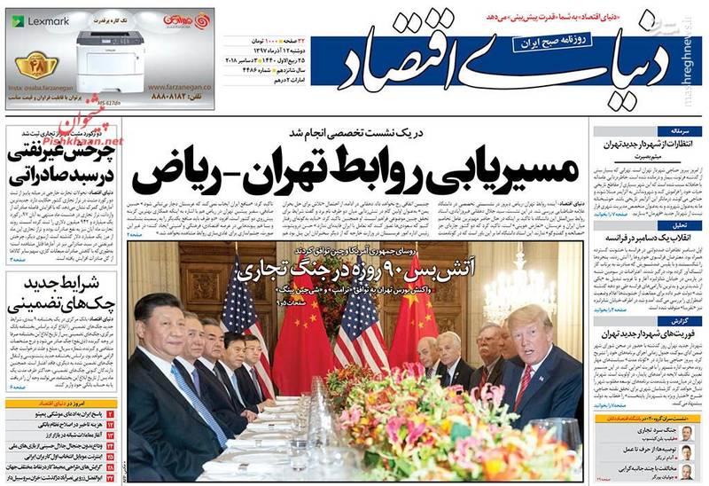 دنیای اقتصاد: مسیریابی روابط تهران-ریاض
