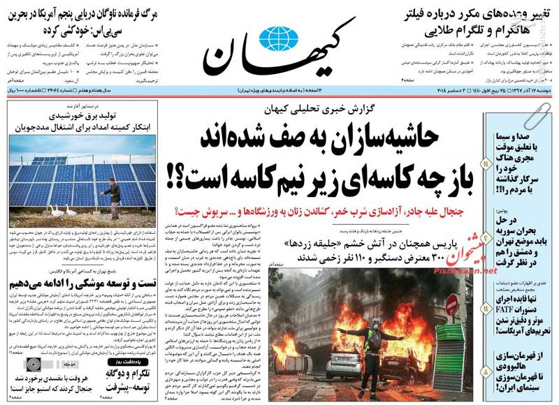 کیهان: حاشیهسازان به صف شدهاند باز چه کاسهای زیر نیم کاسه است؟!