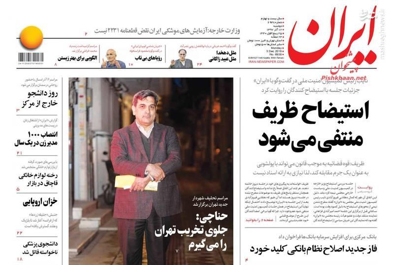 ایران: استیضاح ظریف منتفی شد