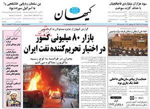 صفحه نخست روزنامههای سهشنبه ۱۳ آذر