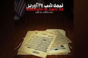 چگونه جاسوس CIA  در ایران رئیس جمهور شد؟! +فیلم