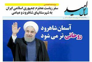 تیتر عجیب یک روزنامه برای روحانی! +عکس