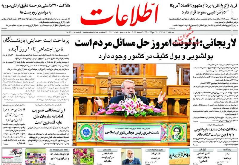 اطلاعات: لاریجانی: اولویت امروز حل مسائل مردم است