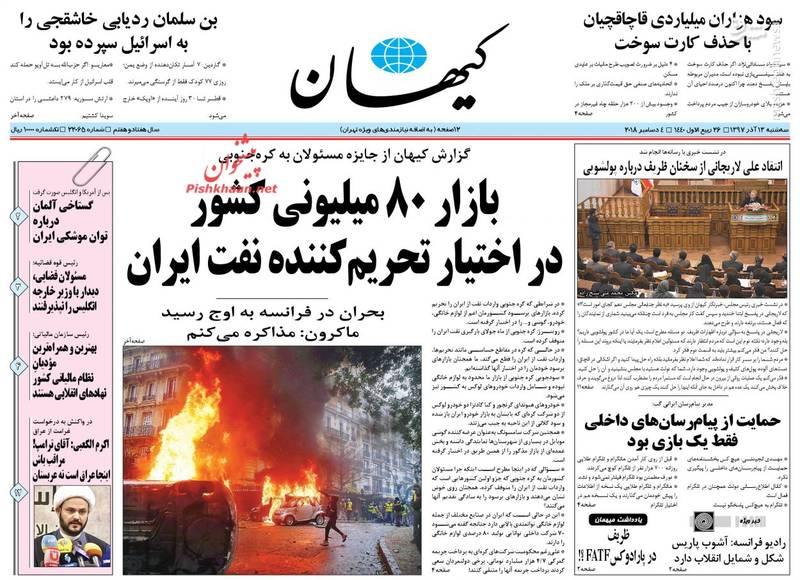 کیهان: بازار ۸۰میلیونی کشور در اختیار تحریم کننده نفت ایران