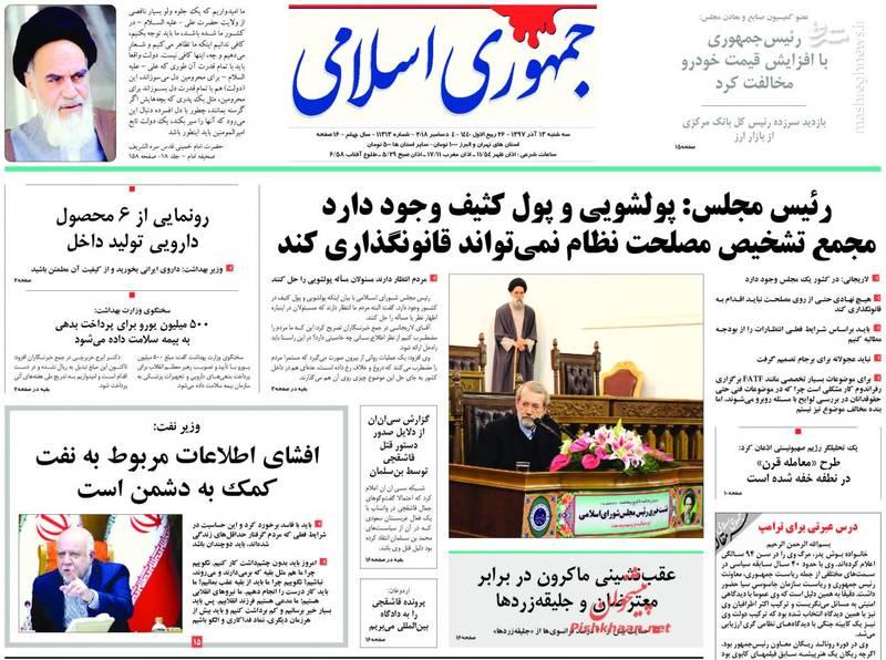 جمهوری اسلامی: رئیس مجلس: پولشویی و پول کثیف وجود دارد مجمع تشخیص مصلحت نظام نمیتواند قانونگذاری کند