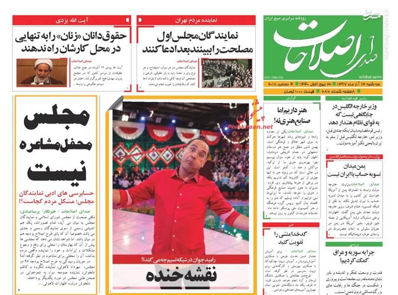 صدای اصلاحات: مجلس محفل مشاعره نیست