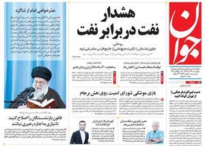 صفحه نخست روزنامههای چهارشنبه ۱۴ آذر