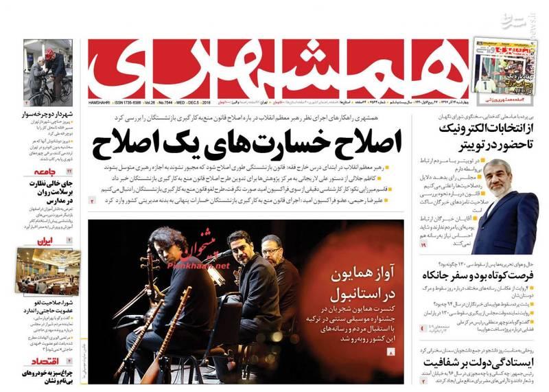 همشهری: اصلاح خسارتهای یک اصلاح