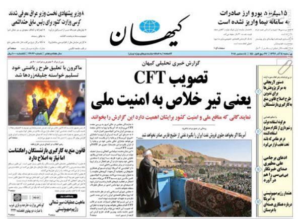 کیهان: تصویب CFT یعنی تیر خلاص به امنیت ملی