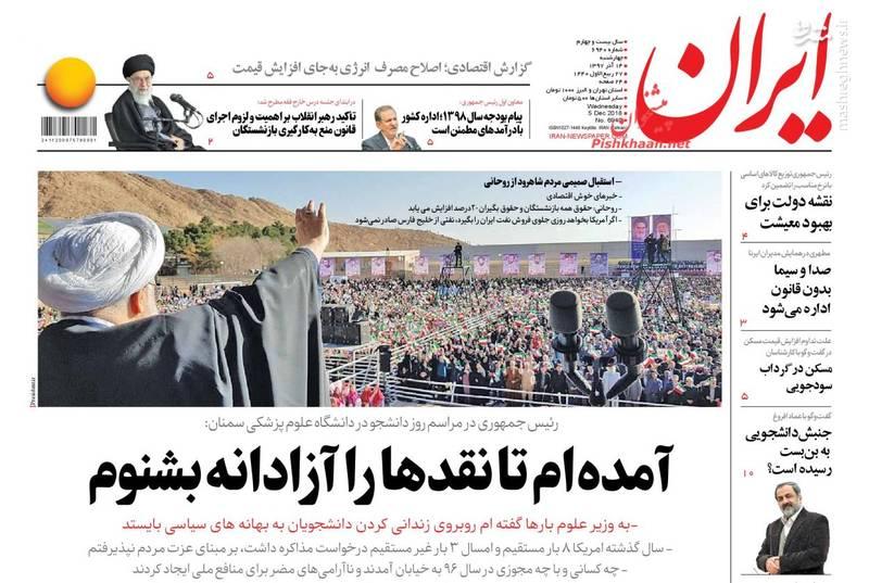 ایران: آمدهام تا نقدها را آزادانه بشنوم