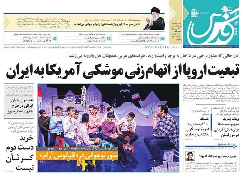 قدس: تبعیت اروپا از اتهامزنی موشکی آمریکا به ایران