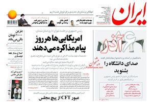 عکس/ صفحه نخست روزنامههای پنجشنبه 15 آذر