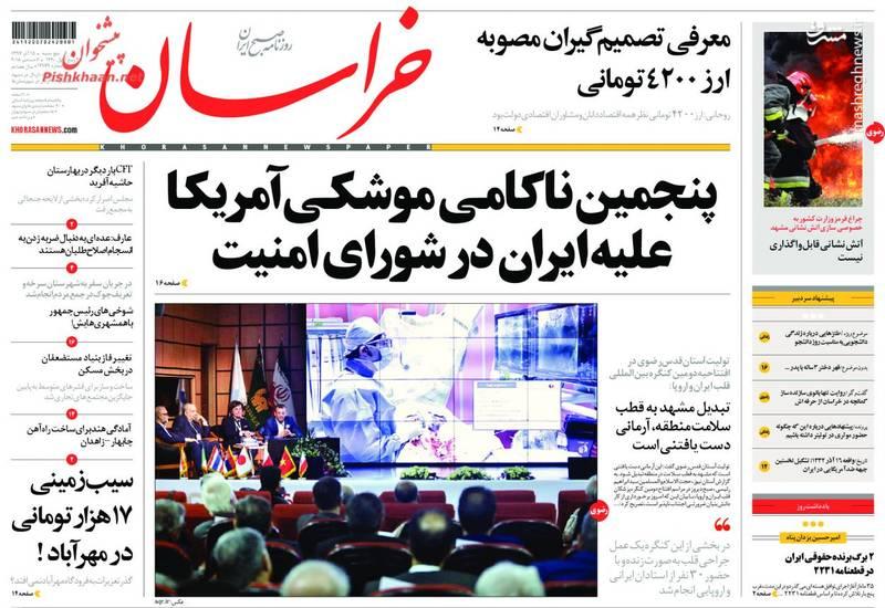 پنجمین ناکامی موشکی آمریکا علیه ایران