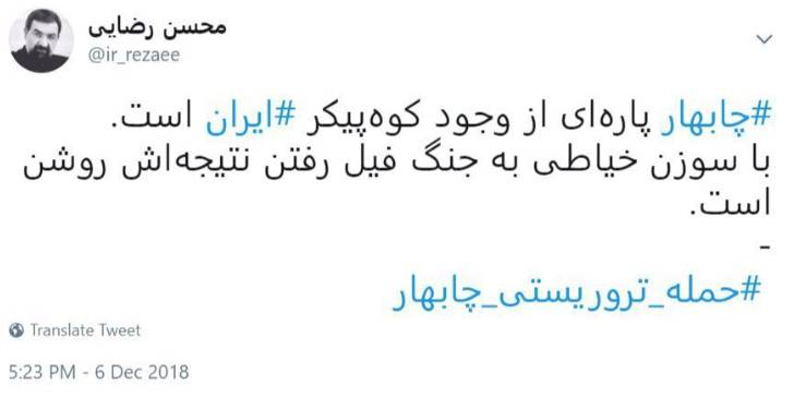 واکنش رضایی به حمله تروریستی چابهار
