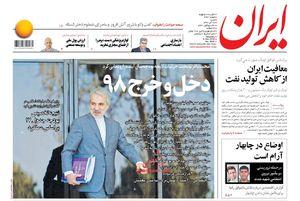عکس/ صفحه نخست روزنامههای شنبه ۱۷ آذر