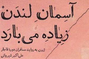 گدایان انگلیسی به روایت «ظل الله»!