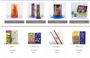 هپی مپی ، فروشگاه اینترنتی برای آتش بازی