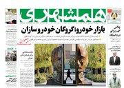عکس/ صفحه نخست روزنامههای یکشنبه ۱۸ آذر