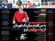عکس/ روزنامههای ورزشی یکشنبه ۱۸ آذر