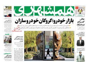 روزنامه های ۱۸ آذر