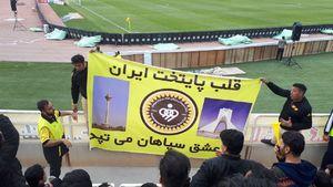 عکس/ بنر جالب و عجیب هواداران سپاهان