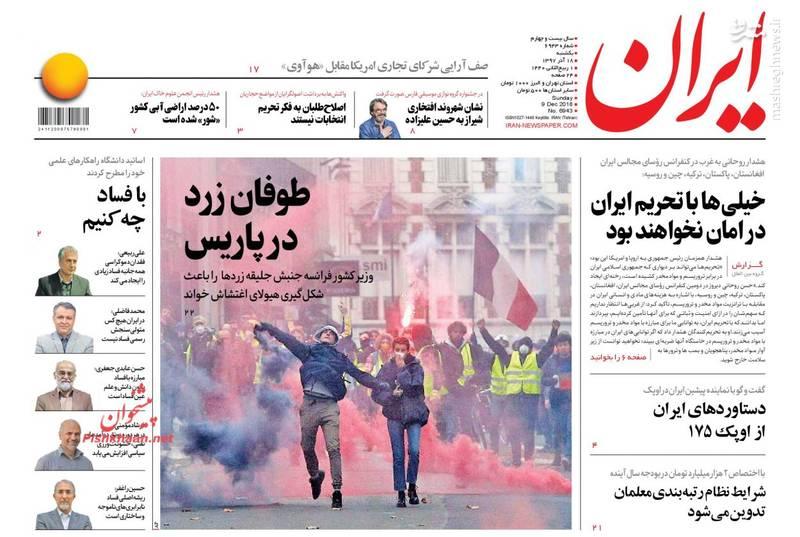 ایران:طوفان زرد در پاریس