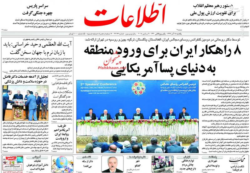 اطلاعات: ۸ راهکار ایران برای ورود منطقه به دنیای پسا آمریکایی