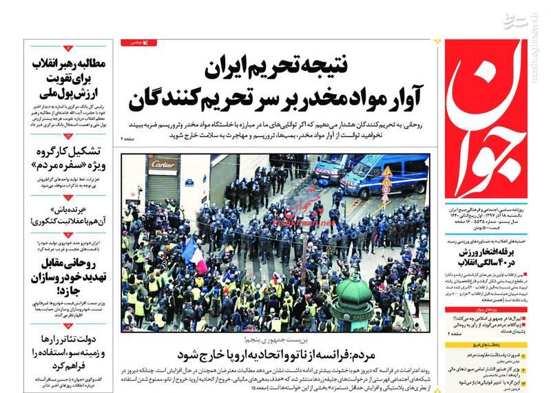 جوان: نتیجه تحریم ایران آوار مواد مخدر بر سر تحریم کنندگان