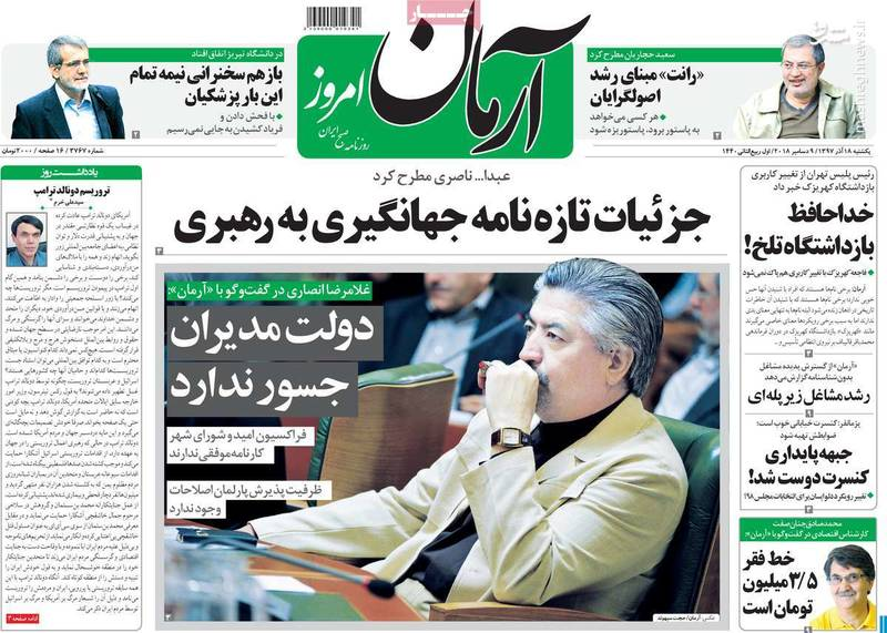 روزنامه آرمان: جزئیات تازه نامه جهانگیری به رهبری