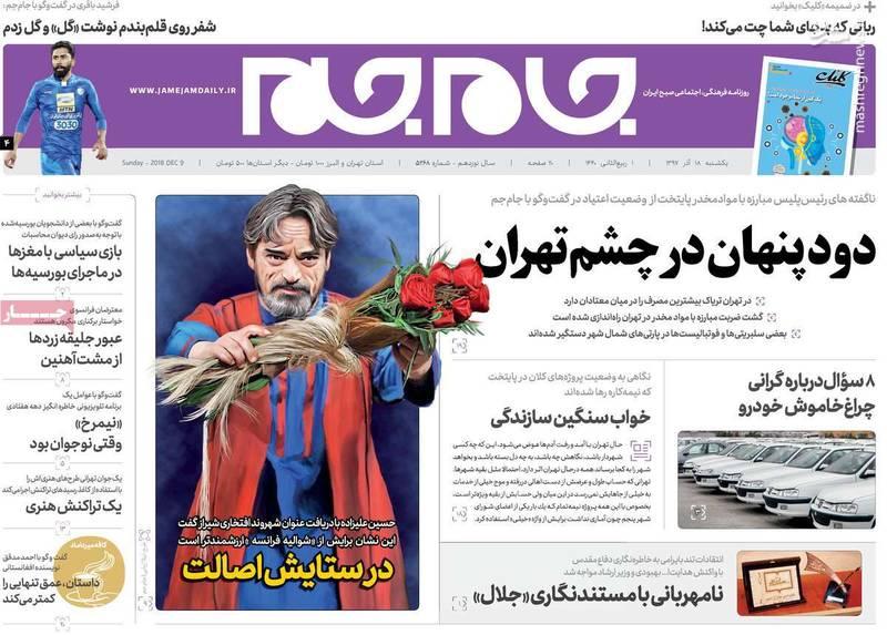 روزنامه جام جم: دود پنهان در چشم تهران