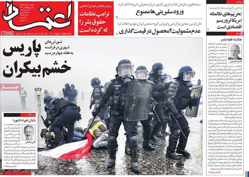 روزنامه اعتماد: پاریس خشم بیکران