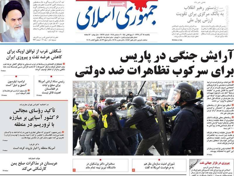 روزنامه جمهوری اسلامی: ارایش جنگی در پاریس برای سرکوب تظاهرات ضد دولتی