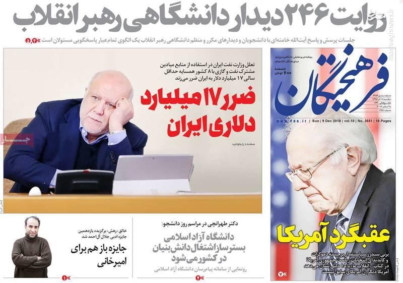 روزنامه فرهیختگان: ضرر 17 میلیارد دلاری ایران